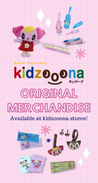 aeon-merchandise